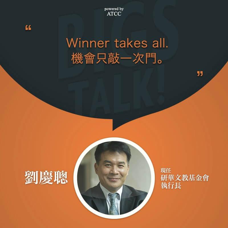 BIGS TALK! – 劉慶聰