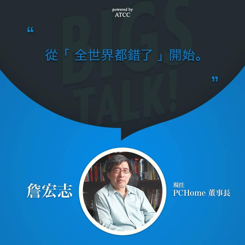 BIGS TALK! – 詹宏志